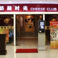 南京奶酪时光